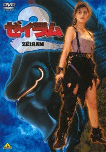 ゼイラム 2