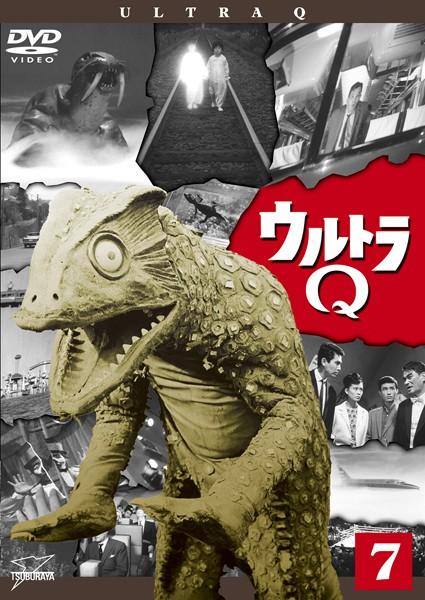 ウルトラQ Vol.7 (最終巻)