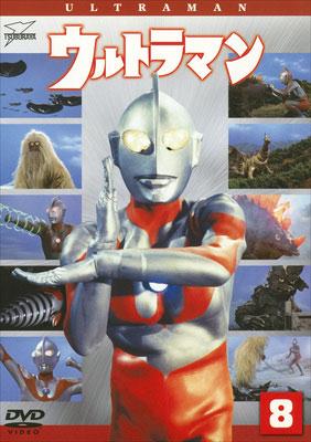 ウルトラマン Vol.8