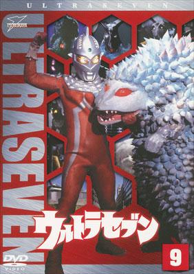 ウルトラセブン Vol.9