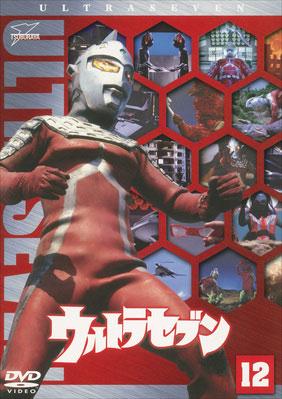 ウルトラセブン Vol.12 (最終巻)