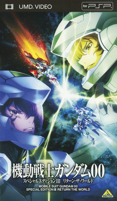 機動戦士ガンダム00 スペシャルエディションIII リターン・ザ・ワールド (UMD Video)