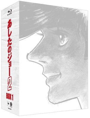 あしたのジョー2 Blu-ray Disc BOX1 (ブルーレイディスク)