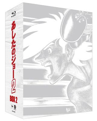 あしたのジョー2 Blu-ray Disc BOX2 (最終巻 ブルーレイディスク)