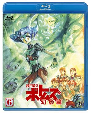 装甲騎兵ボトムズ 幻影篇 6 (最終巻 ブルーレイディスク)