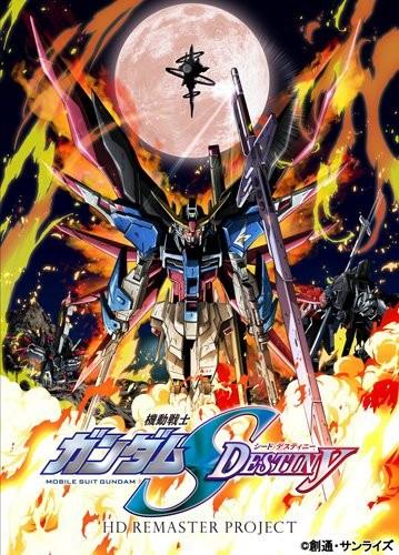 機動戦士ガンダムSEED DESTINY HDリマスター Blu-ray BOX 1 (初回限定版 ブルーレイディスク)