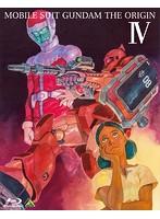 機動戦士ガンダム THE ORIGIN IV (ブルーレイディスク)