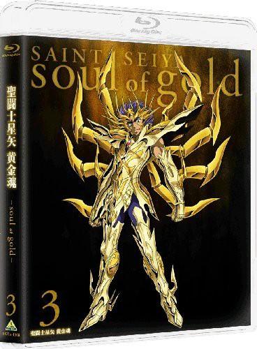 聖闘士星矢 黄金魂-soul of gold- 3 特装限定版 (ブルーレイディスク)