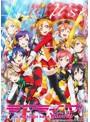 ラブライブ!The School Idol Movie【特装限定版】 (ブルーレイディスク)