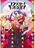 コンクリート・レボルティオ~超人幻想~ 5(特装限定版 ブルーレイディスク)