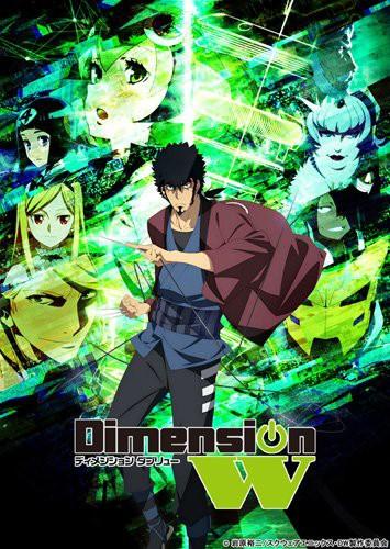 Dimension W 特装限定版 4 (ブルーレイディスク)
