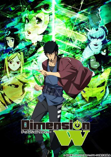Dimension W 特装限定版 5 (ブルーレイディスク)