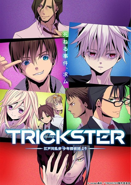 TRICKSTER-江戸川乱歩「少年探偵団」より- 4(特装限定版 ブルーレイディスク)