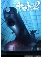 宇宙戦艦ヤマト2202 愛の戦士たち 2 (ブルーレイディスク)
