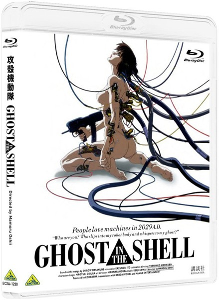 GHOST IN THE SHELL 攻殻機動隊 (ブルーレイディスク)