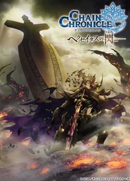 チェインクロニクル〜ヘクセイタスの閃〜III(特装限定版 ブルーレイディスク)