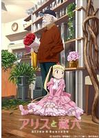 アリスと蔵六 Blu-ray Box 2(特装限定版 ブルーレイディスク)