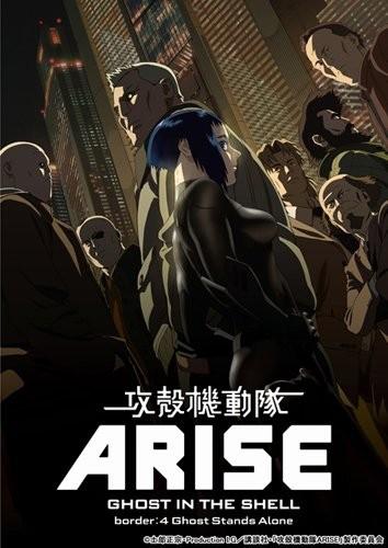 攻殻機動隊 ARISE 4 (ブルーレイディスク)