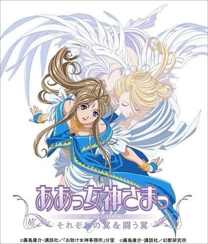 ああっ女神さまっ それぞれの翼&闘う翼 Blu-ray BOX (ブルーレイディスク)