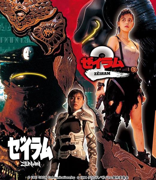 ゼイラム&ゼイラム2 Blu-ray BOX (ブルーレイディスク)