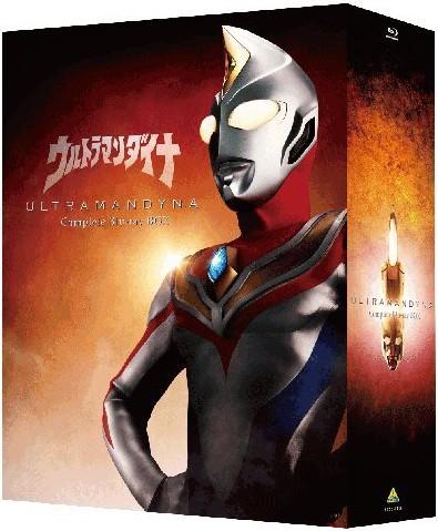 ウルトラマンダイナ Complete Blu-ray BOX (ブルーレイディスク)
