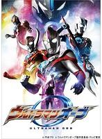 ウルトラマンオーブ Blu-ray BOX II<最終巻> (ブルーレイディスク)