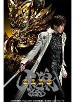牙狼<GARO> Blu-ray BOX (ブルーレイディスク)
