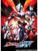 ウルトラマンジード Blu-ray BOX II<最終巻> (ブルーレイディスク)