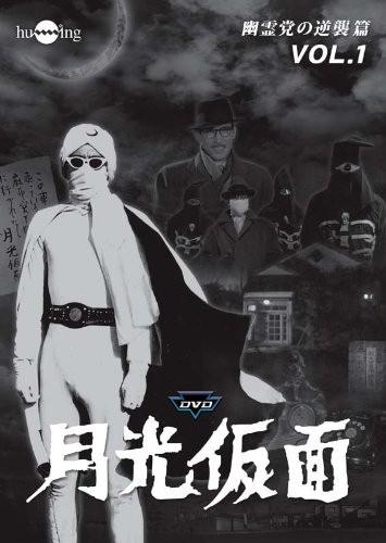 月光仮面 第4部 幽霊党の逆襲篇 VOL.1