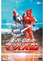 スーパーロボット マッハバロン リマスター版 Vol.5