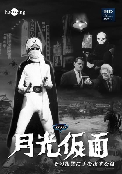 月光仮面 第5部 その復讐に手を出すな篇