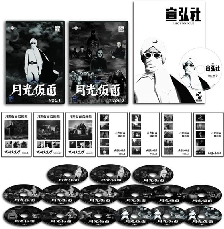 月光仮面 宣弘社75周年記念パッケージ(DVD全巻+宣弘社フォトニクル)
