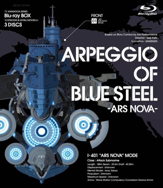 蒼き鋼のアルペジオ-アルス・ノヴァ- Blu-ray BOX (ブルーレイディスク)