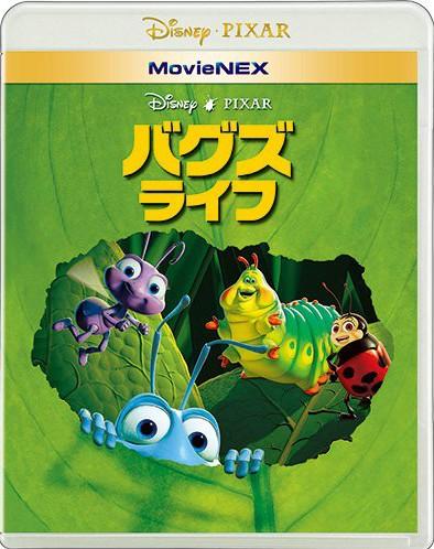 バグズ・ライフ MovieNEX (ブルーレイ+DVD+デジタルコピー(クラウド対応)+MovieNEXワールド)