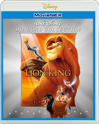 ライオン・キング ダイヤモンド・コレクション MovieNEX (ブルーレイ+DVD+デジタルコピー(クラウド対応)+MovieNEXワールド)