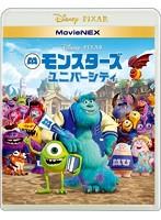 モンスターズ・ユニバーシティ MovieNEX ブルーレイ+DVDセット