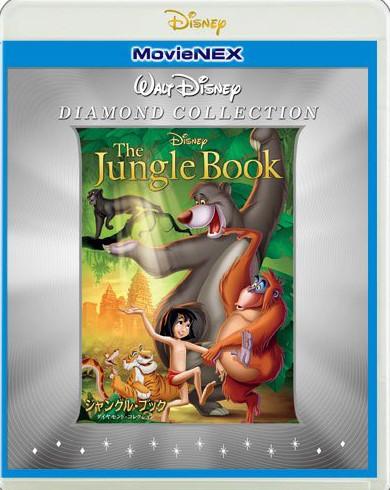 ジャングル・ブック ダイヤモンド・コレクション MovieNEX (ブルーレイ+DVD+デジタルコピー(クラウド対応)+MovieNEXワールド)