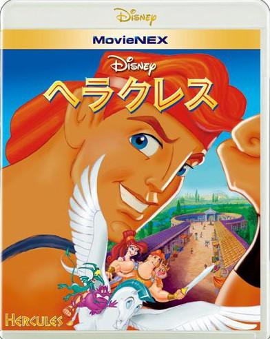 ヘラクレス MovieNEX (ブルーレイ+DVD+デジタルコピー(クラウド対応)+MovieNEXワールド)