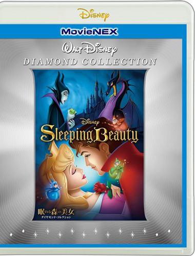 眠れる森の美女 ダイヤモンド・コレクション MovieNEX (ブルーレイ+DVD+デジタルコピー(クラウド対応)+MovieNEXワールド)