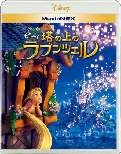 塔の上のラプンツェル MovieNEX (ブルーレイ+DVD+デジタルコピー(クラウド対応)+MovieNEXワールド)