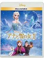 アナと雪の女王 MovieNEX [ブルーレイ+DVD+デジタルコピー(クラウド対応)+MovieNEXワールド](ブルーレイディスク)