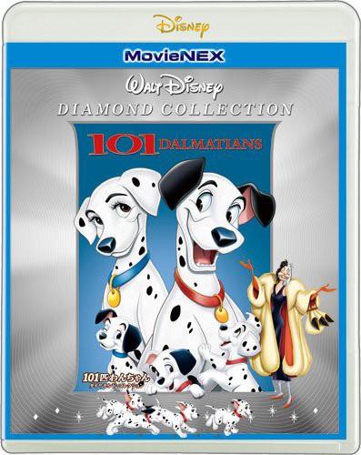 101匹わんちゃん ダイヤモンド・コレクション MovieNEX (ブルーレイ+DVD+デジタルコピー(クラウド対応)+MovieNEXワールド)