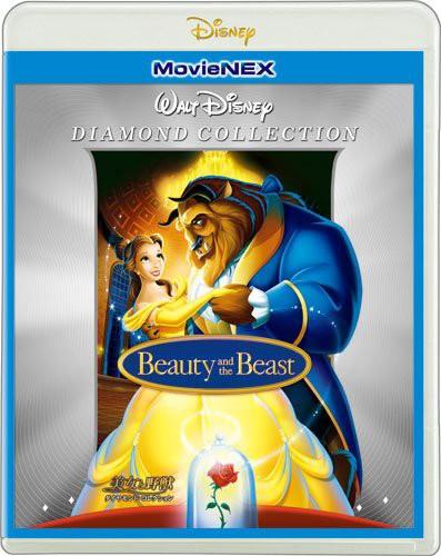 美女と野獣 ダイヤモンド・コレクション MovieNEX (ブルーレイ+DVD+デジタルコピー(クラウド対応)+MovieNEXワールド)