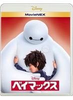 ベイマックス MovieNEX (ブルーレイ+DVD+デジタルコピー(クラウド対応)+MovieNEXワールド)
