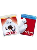 オンライン予約限定商品:ベイマックス MovieNEXプラス3D (ブルーレイ3D+ブルーレイ+DVD+デジタルコピー(クラウド対応)+MovieNEXワールド)