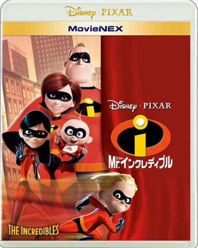 Mr.インクレディブル MovieNEX (ブルーレイ+DVD+デジタルコピー(クラウド対応)+MovieNEXワールド)