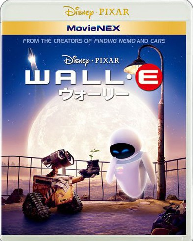 ウォーリー MovieNEX (ブルーレイ+DVD+デジタルコピー(クラウド対応)+MovieNEXワールド)