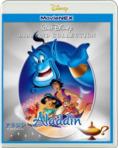 アラジン ダイヤモンド・コレクション MovieNEX (ブルーレイ+DVD+デジタルコピー(クラウド対応)+MovieNEXワールド)