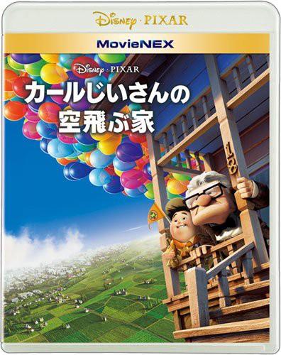 カールじいさんの空飛ぶ家 MovieNEX (ブルーレイ+DVD+デジタルコピー(クラウド対応)+MovieNEXワールド)