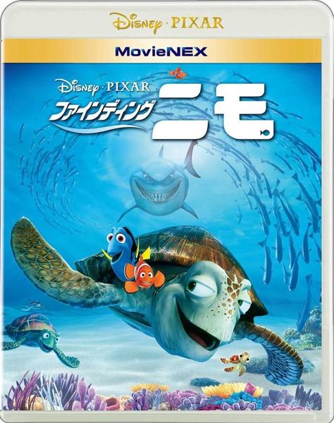 ファインディング・ニモ MovieNEX (ブルーレイ+DVD+デジタルコピー(クラウド対応)+MovieNEXワールド)